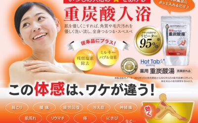 ☆薬用入浴剤 ホットタブで体質改善☆