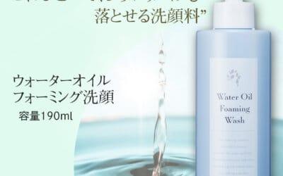 エバメール ウォーターオイルフォーミング洗顔